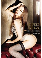 the QUEEN of DAS!小川あさ美 小川あさ美